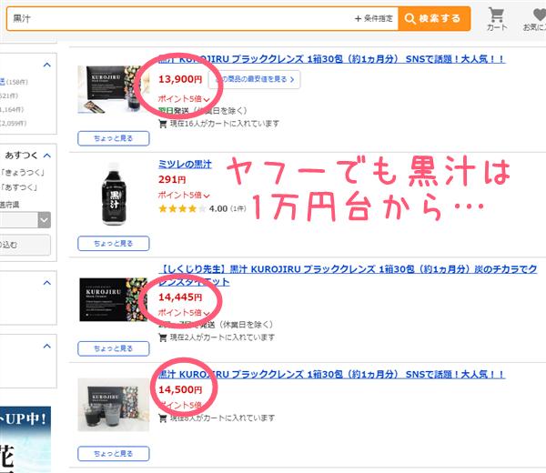 黒汁,ヤフー,Yahoo!