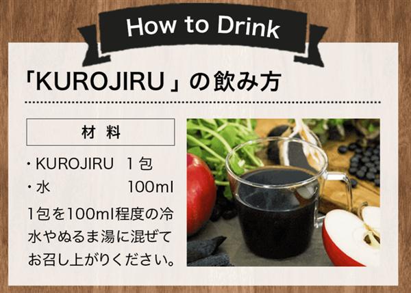 黒汁,飲み方