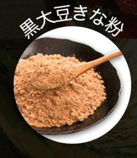 黒汁,成分,黒大豆きな粉