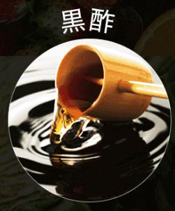 黒汁,成分,黒酢