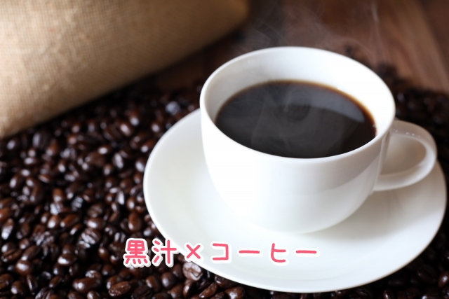 黒汁,コーヒー,飲み方