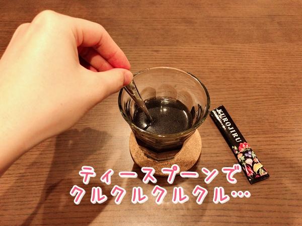 黒汁,効果