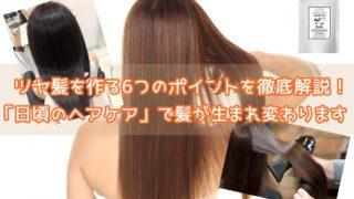 ツヤ髪の作り方