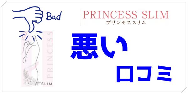 プリンセススリムの悪い口コミや評判