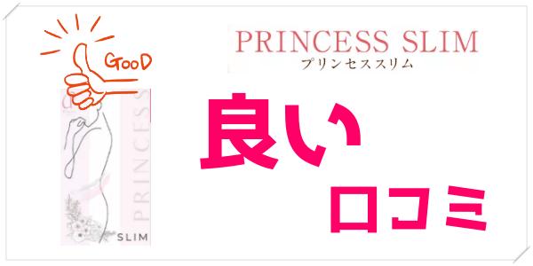 プリンセススリムの良い口コミや評判
