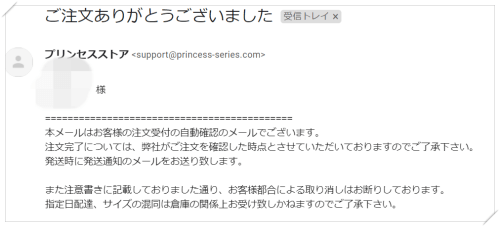 プリンセススリムの注文メール