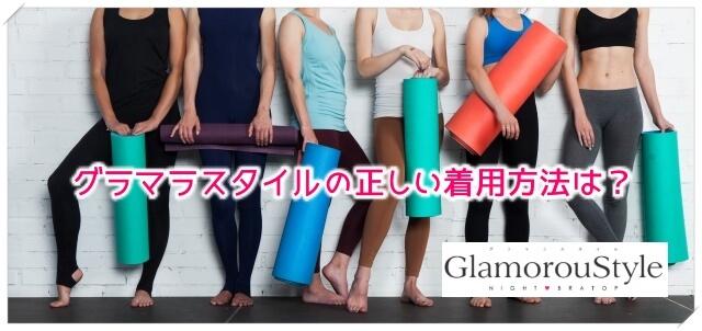 グラマラスタイルの着用方法