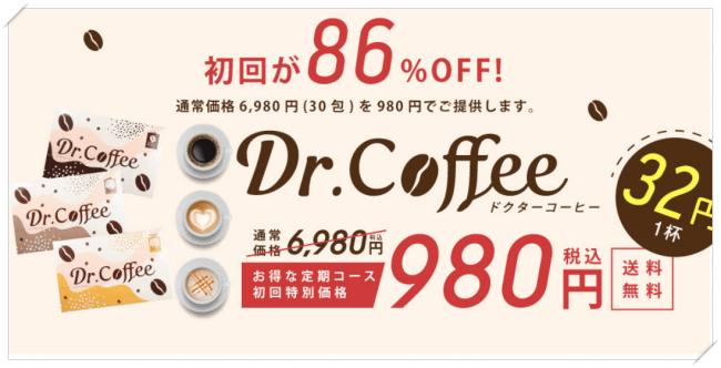 ドクターコーヒーの最安値