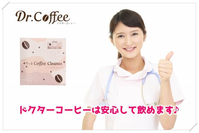 ドクターコーヒーの副作用