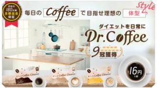 ドクターコーヒー