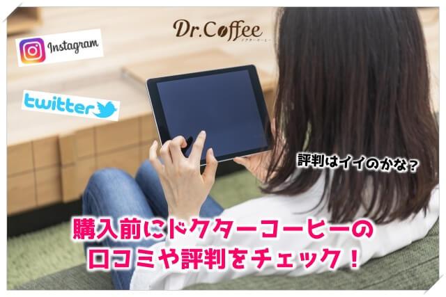 ドクターコーヒーの口コミ
