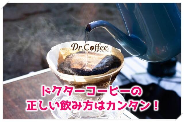 ドクターコーヒーのみ方