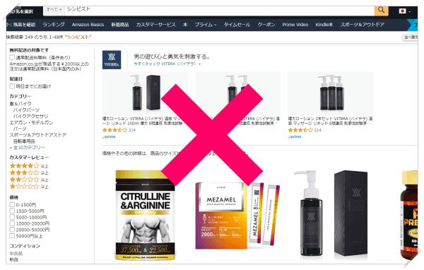 シンピストのアマゾン最安値