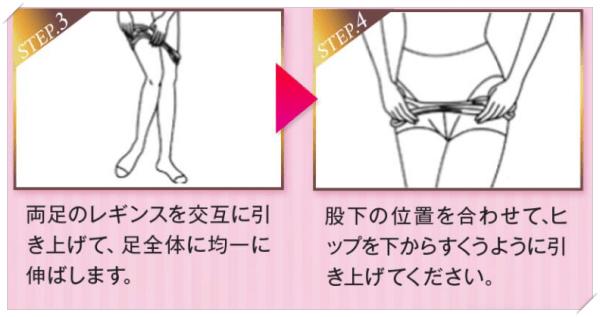 スララインの履き方