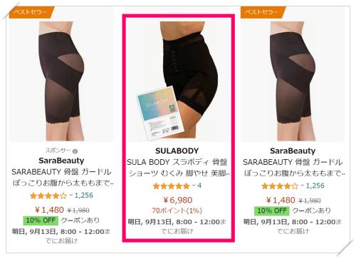 スラボディのアマゾン最安値