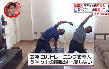 yoga-nagatomo
