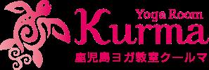 【鹿児島市の体質改善ヨガ教室】クールマ-Kurma-
