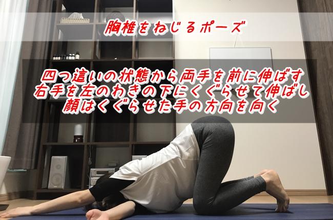 胸椎を柔らかくするストレッチ